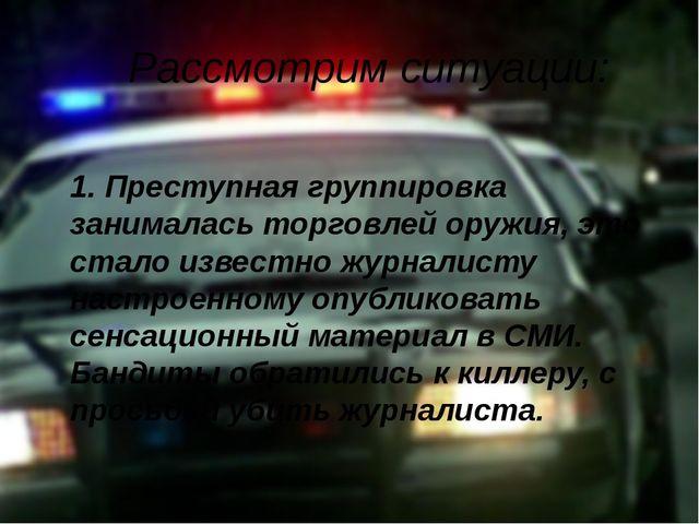 1. Преступная группировка занималась торговлей оружия, это стало известно жур...
