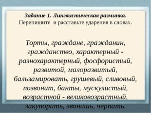 Задание 1. Лингвистическая разминка. Перепишите и расставьте ударения в слова