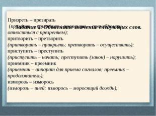 Задание 2. Объясните значение следующих слов. Призреть – презирать (призрет