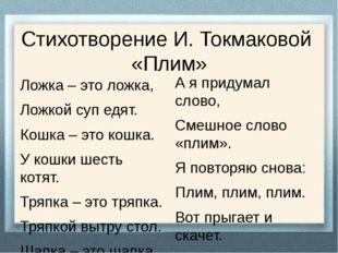 Стихотворение И. Токмаковой «Плим» Ложка – это ложка, Ложкой суп едят. Кошка