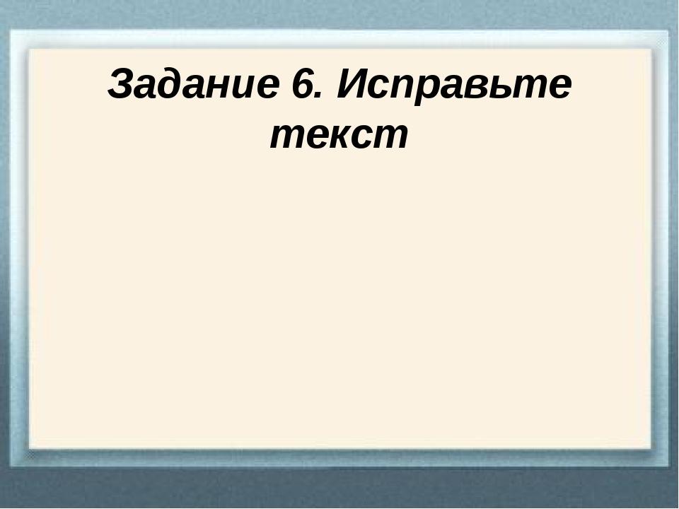 Задание 6. Исправьте текст