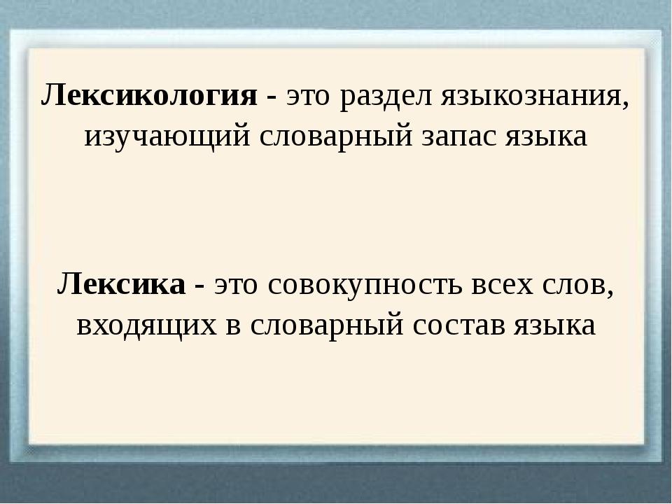 Лексикология - это раздел языкознания, изучающий словарный запас языка Лексик...