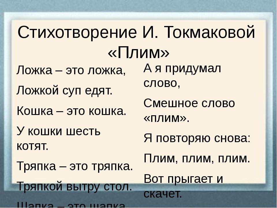Стихотворение И. Токмаковой «Плим» Ложка – это ложка, Ложкой суп едят. Кошка...