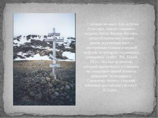...Однажды на мысе Аук острова Рудольфа, самого северного острова Земли Франц