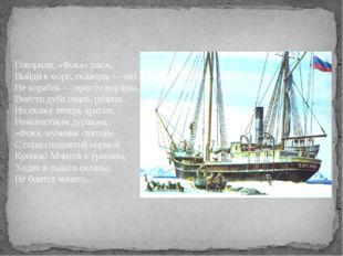 Говорили, «Фока» плох, Выйди в море, скажешь — ох! Не корабль — просто корзин