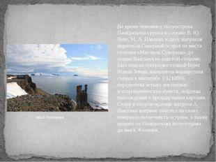Мыс Желания Во время зимовки у полуострова Панкратьева группа в составе В. Ю.