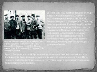"""На судне """"Михаил Суворин"""" («Св. Фока»). Слева направо: начальник экспедиции Г"""
