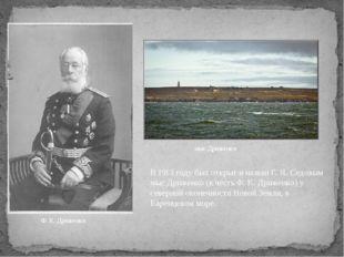 Ф. К. Дриженко мыс Дриженко В 1913 году был открыт и назван Г. Я. Седовым мыс
