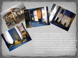 В музее хранятся оригинальные экспонаты со «Святого Фоки» — части обшивки кор