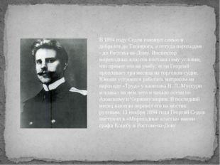 В 1894 году Седов покинул семью и добрался до Таганрога, а оттуда пароходом -