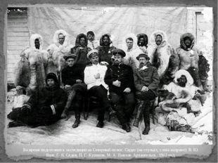 Во время подготовки к экспедиции на Северный полюс. Сидят (на стульях, слева