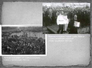Проводы экспедиции Г. Я. Седова к Северному полюсу в Архангельске. 1912 год.