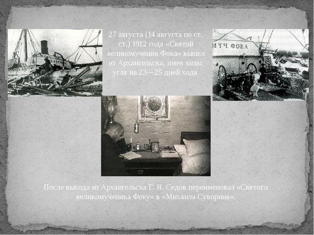 27 августа(14 августа по ст. ст.) 1912 года «Святой великомученик Фока» выше...