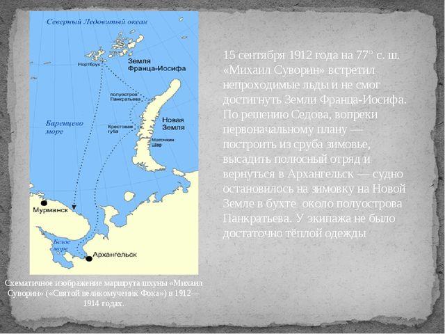 Схематичное изображение маршрута шхуны «Михаил Суворин» («Святой великомучени...