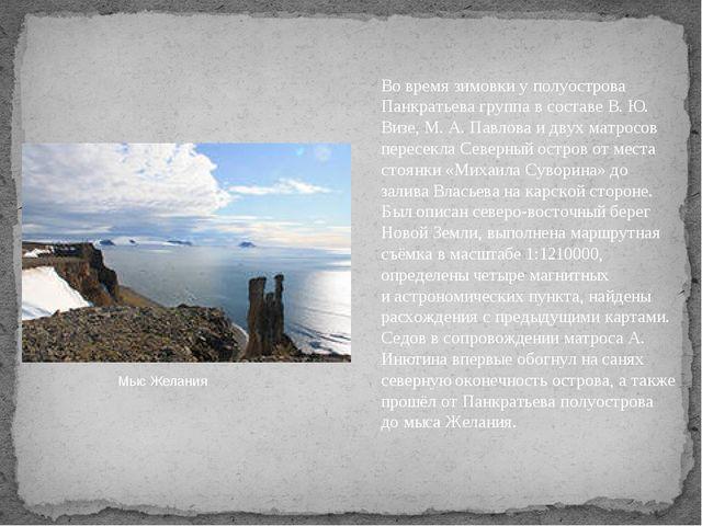 Мыс Желания Во время зимовки у полуострова Панкратьева группа в составе В. Ю....