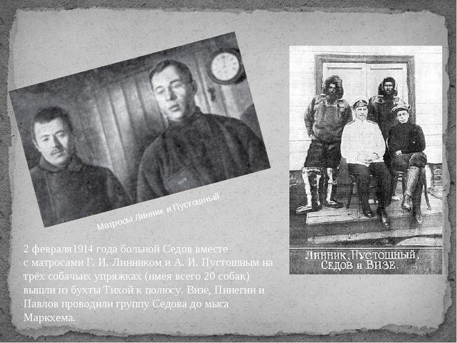 Матросы Линник и Пустошный 2 февраля1914 года больной Седов вместе сматросам...