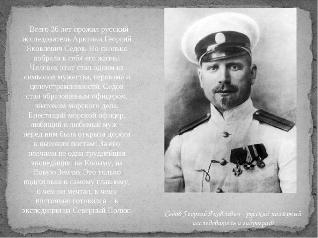 Всего 36 лет прожил русский исследователь Арктики Георгий Яковлевич Седов. Н...