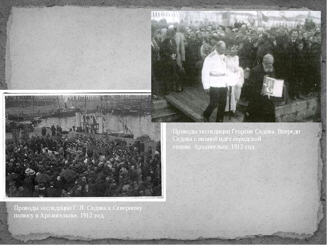 Проводы экспедиции Г. Я. Седова к Северному полюсу в Архангельске. 1912 год....