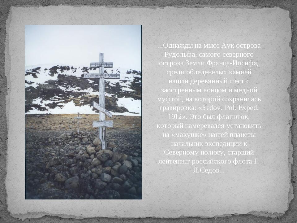 ...Однажды на мысе Аук острова Рудольфа, самого северного острова Земли Франц...