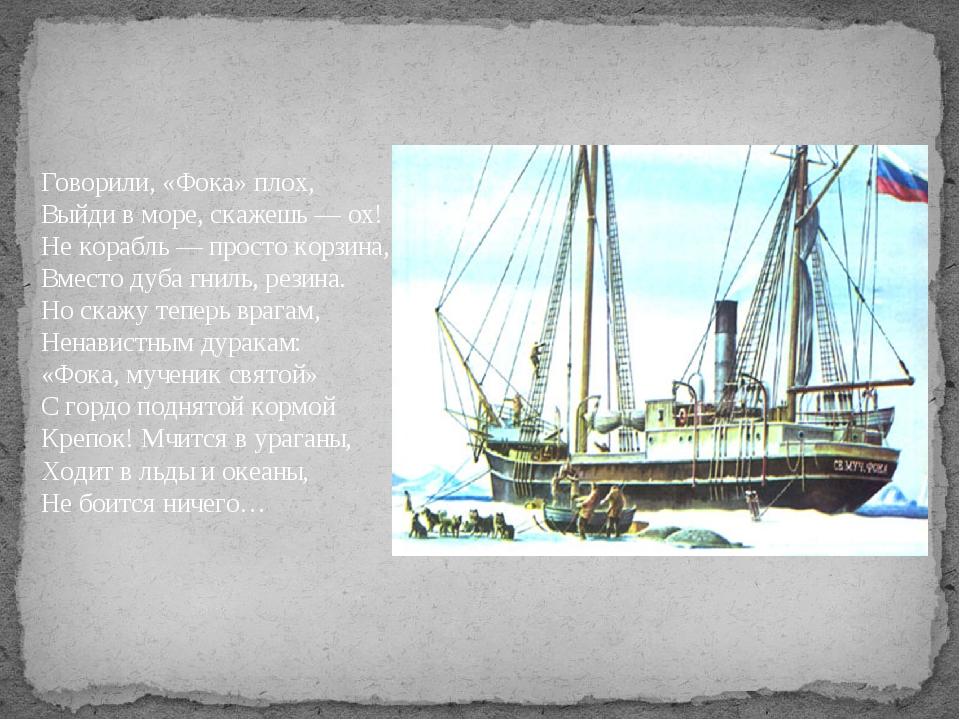 Говорили, «Фока» плох, Выйди в море, скажешь — ох! Не корабль — просто корзин...