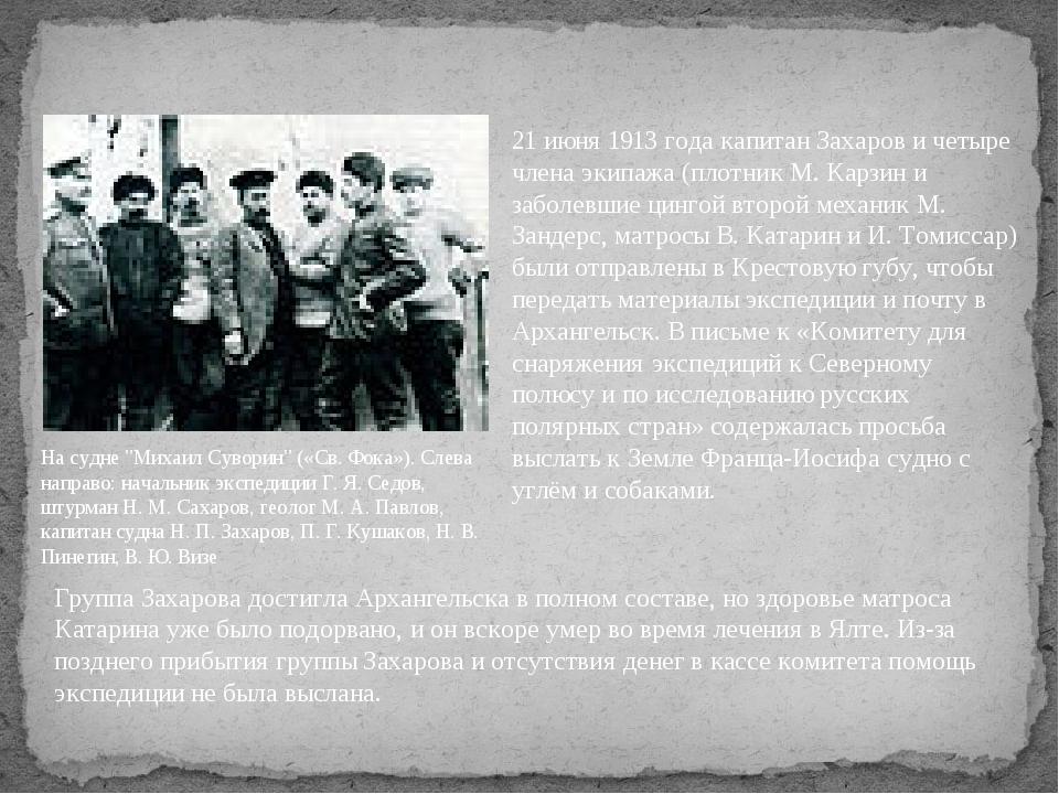 """На судне """"Михаил Суворин"""" («Св. Фока»). Слева направо: начальник экспедиции Г..."""