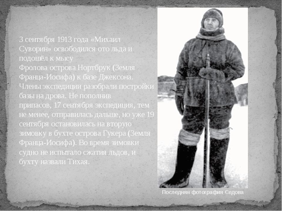 Последняя фотография Седова 3 сентября1913 года «Михаил Суворин» освободился...