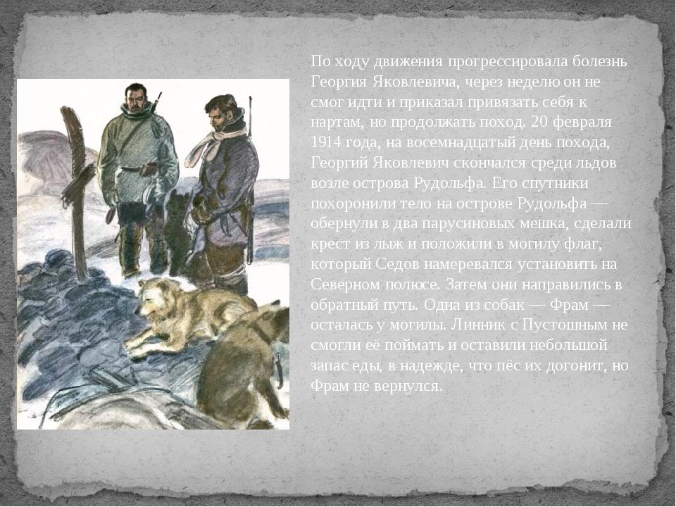 По ходу движения прогрессировала болезнь Георгия Яковлевича, через неделю он...