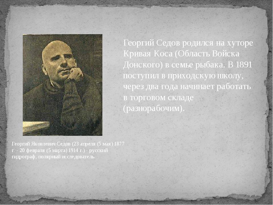 Георгий Яковлевич Седов (23 апреля (5 мая) 1877 г. - 20 февраля (5 марта) 191...