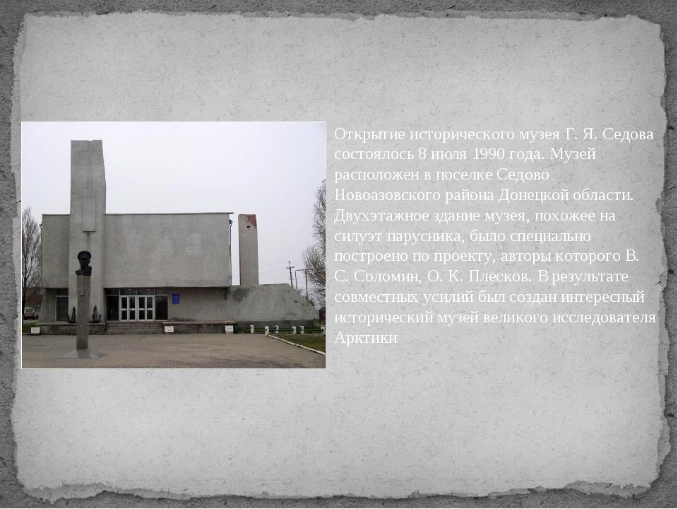 Открытие исторического музея Г. Я. Седова состоялось 8 июля 1990 года. Музей...