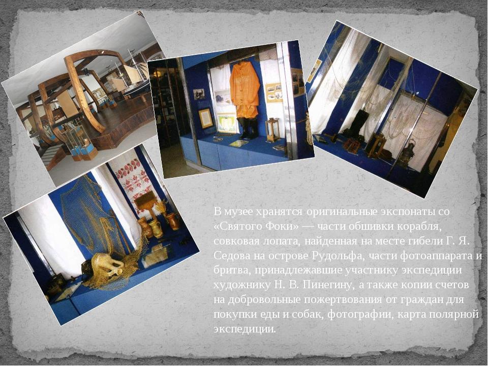 В музее хранятся оригинальные экспонаты со «Святого Фоки» — части обшивки кор...