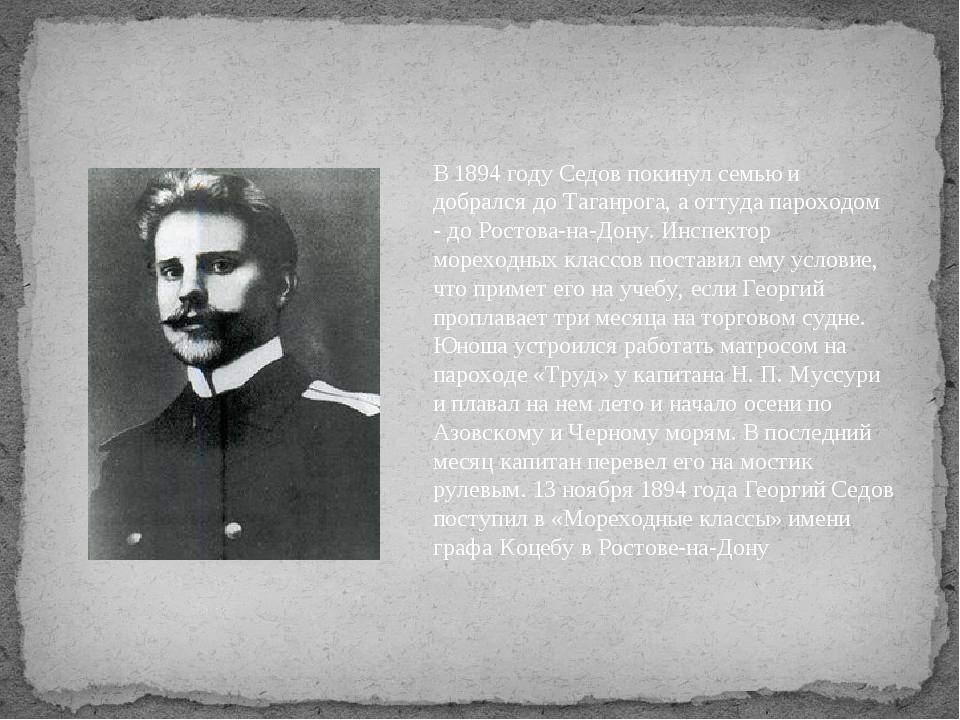 В 1894 году Седов покинул семью и добрался до Таганрога, а оттуда пароходом -...