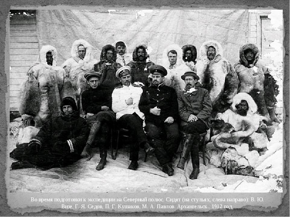 Во время подготовки к экспедиции на Северный полюс. Сидят (на стульях, слева...