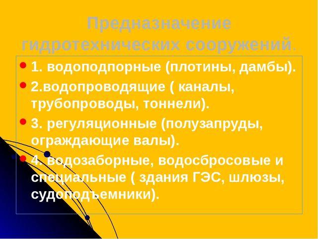 Предназначение гидротехнических сооружений. 1. водоподпорные (плотины, дамбы)...