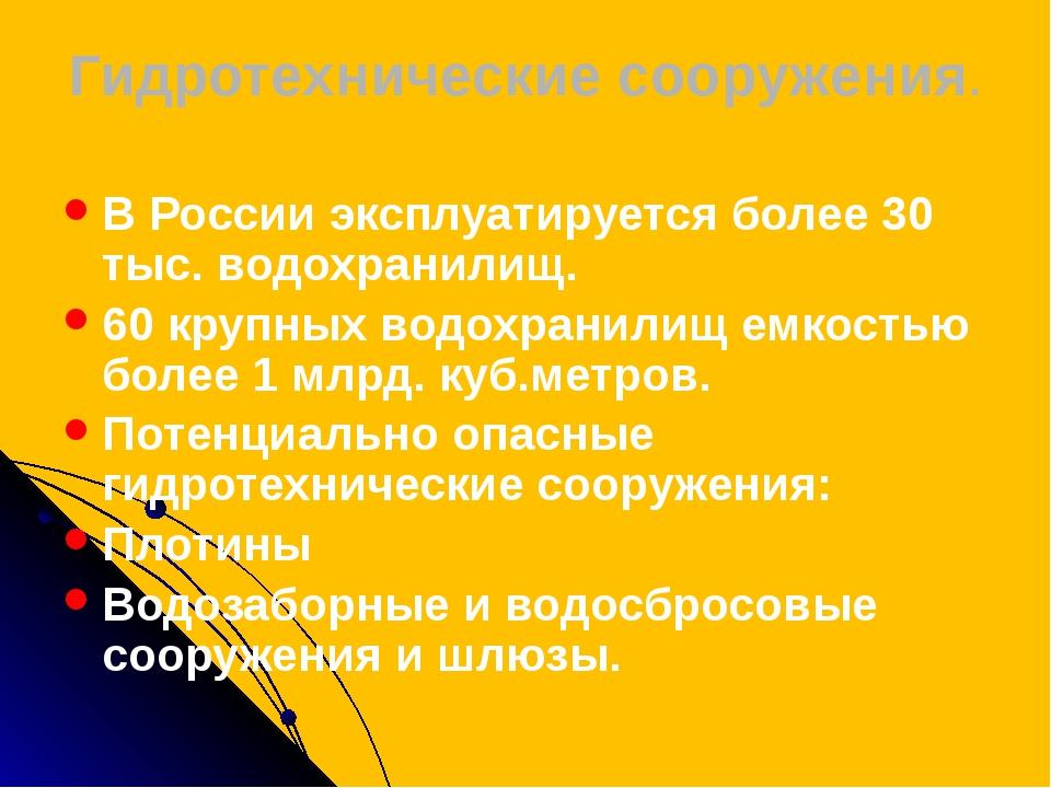 Гидротехнические сооружения. В России эксплуатируется более 30 тыс. водохрани...