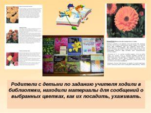 Родители с детьми по заданию учителя ходили в библиотеки, находили материалы