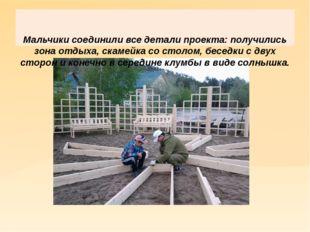 Мальчики соединили все детали проекта: получились зона отдыха, скамейка со с