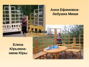 Анна Ефимовна- бабушка Миши Текст надписи Елена Юрьевна- мама Юры