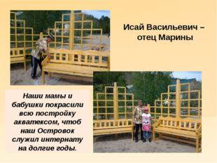 Исай Васильевич – отец Марины Наши мамы и бабушки покрасили всю постройку акв