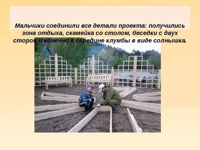 Мальчики соединили все детали проекта: получились зона отдыха, скамейка со с...