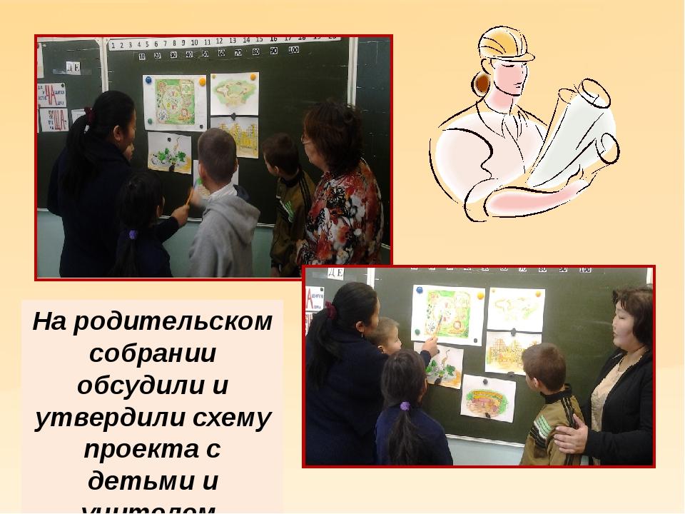 На родительском собрании обсудили и утвердили схему проекта с детьми и учител...