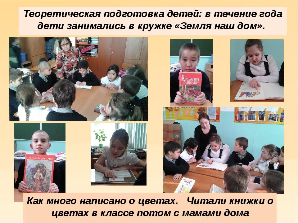 Теоретическая подготовка детей: в течение года дети занимались в кружке «Зем...