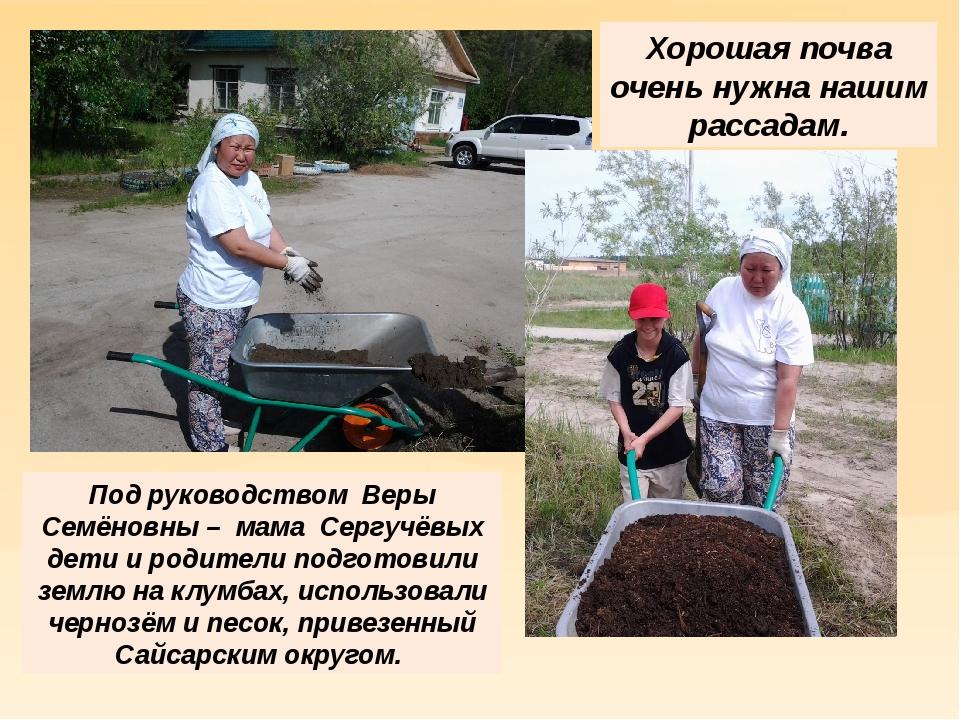 Хорошая почва очень нужна нашим рассадам. Под руководством Веры Семёновны – м...
