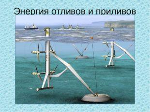 Энергия отливов и приливов