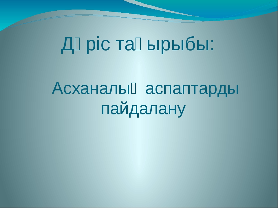 Дәріс тақырыбы: Асханалық аспаптарды пайдалану