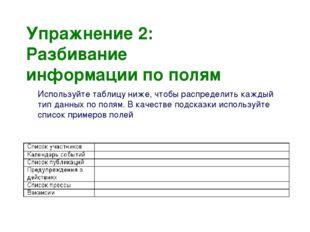 Упражнение 2: Разбивание информации по полям Используйте таблицу ниже, чтобы