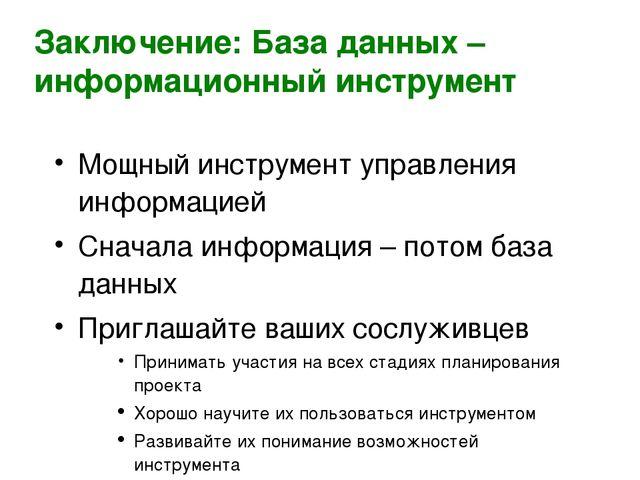 Заключение: База данных – информационный инструмент Мощный инструмент управле...