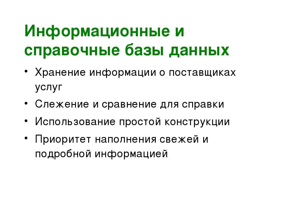 Информационные и справочные базы данных Хранение информации о поставщиках усл...