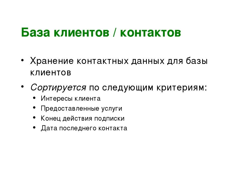 База клиентов / контактов Хранение контактных данных для базы клиентов Сортир...