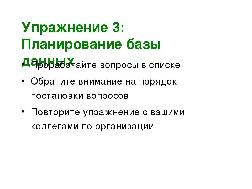Упражнение 3: Планирование базы данных Проработайте вопросы в списке Обратите...