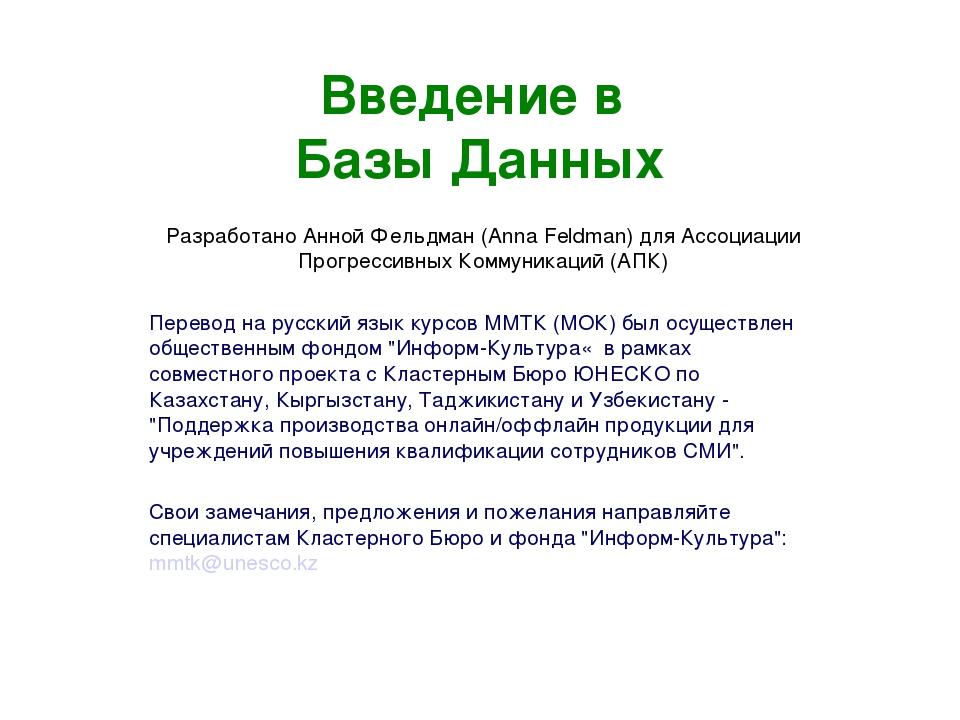Разработано Анной Фельдман (Anna Feldman) для Ассоциации Прогрессивных Коммун...